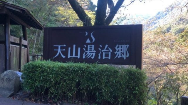 天山湯治郷の紹介