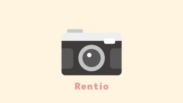 Rentio(レンティオ)