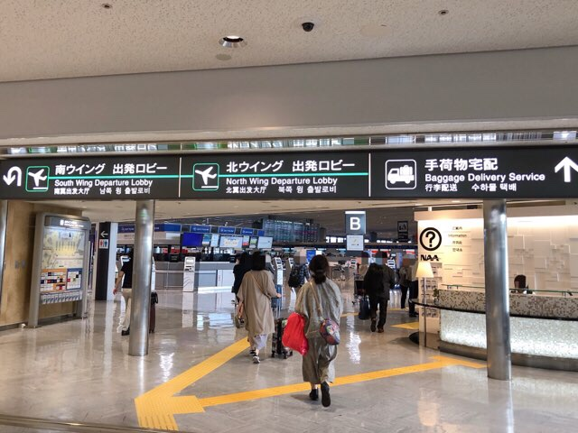 成田空港第1ターミナル北ウイング