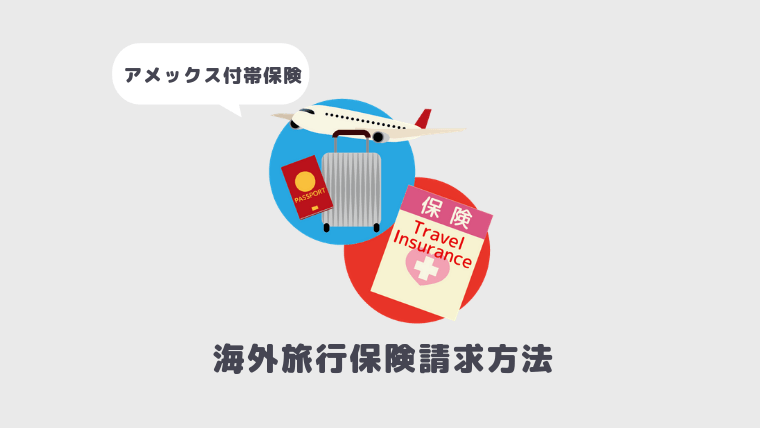 アメックス海外旅行保険請求方法