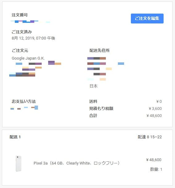 pixel3a注文受付メール