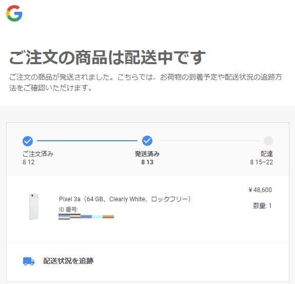 pixel3発送メール