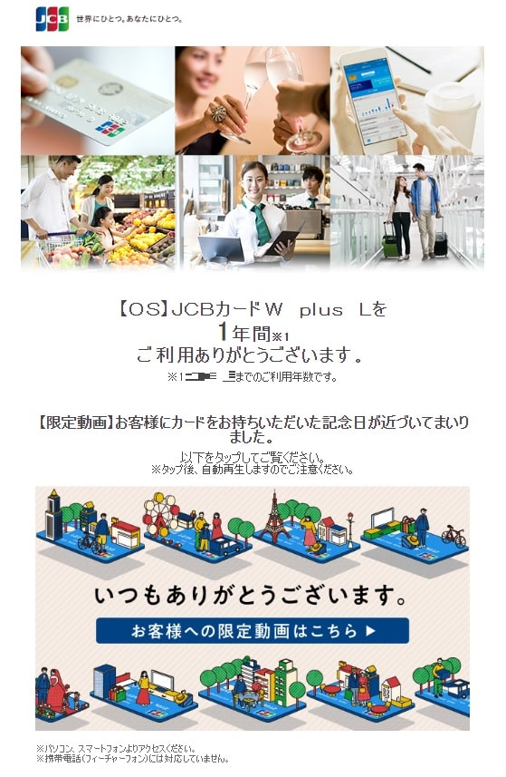 JCB CARD W plus Lメール
