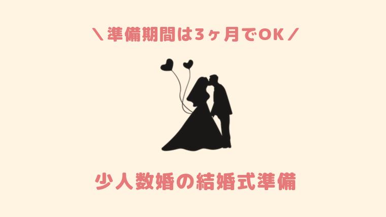 少人数婚の結婚式準備