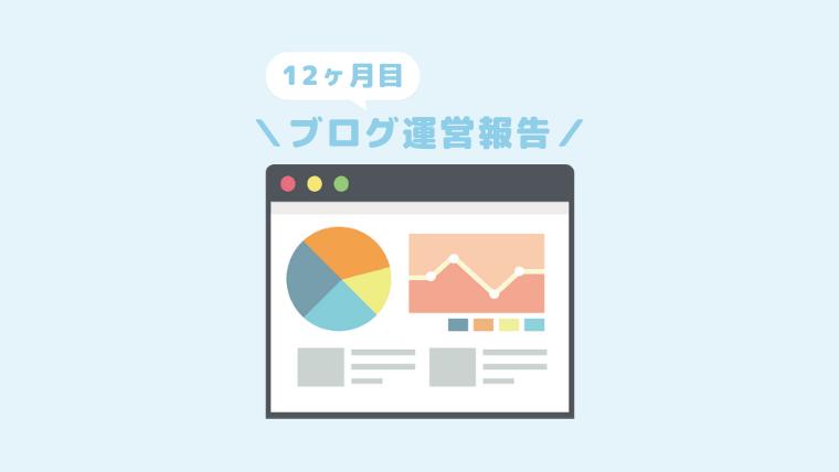 12ヶ月目のブログ運営報告