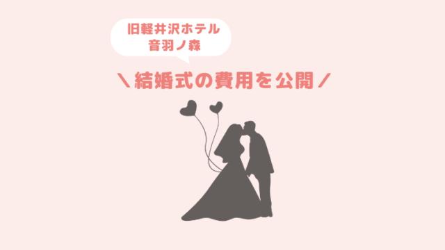 結婚式費用公開