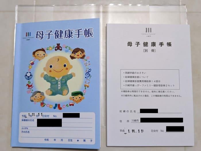 川崎市母子手帳