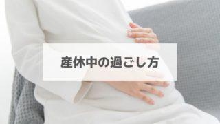 コロナ禍での産休中の過ごし方